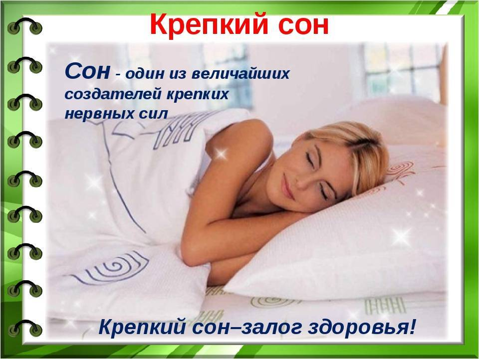 Как хорошо выспаться? 21 секрет крепкого сна