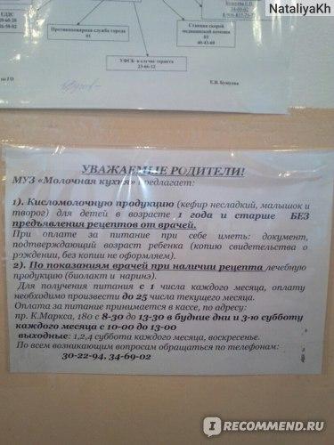 Молочная кухня, кому и что положено по закону с 1 января 2016 года в москве, таблица: что дают для беременных и как оформить