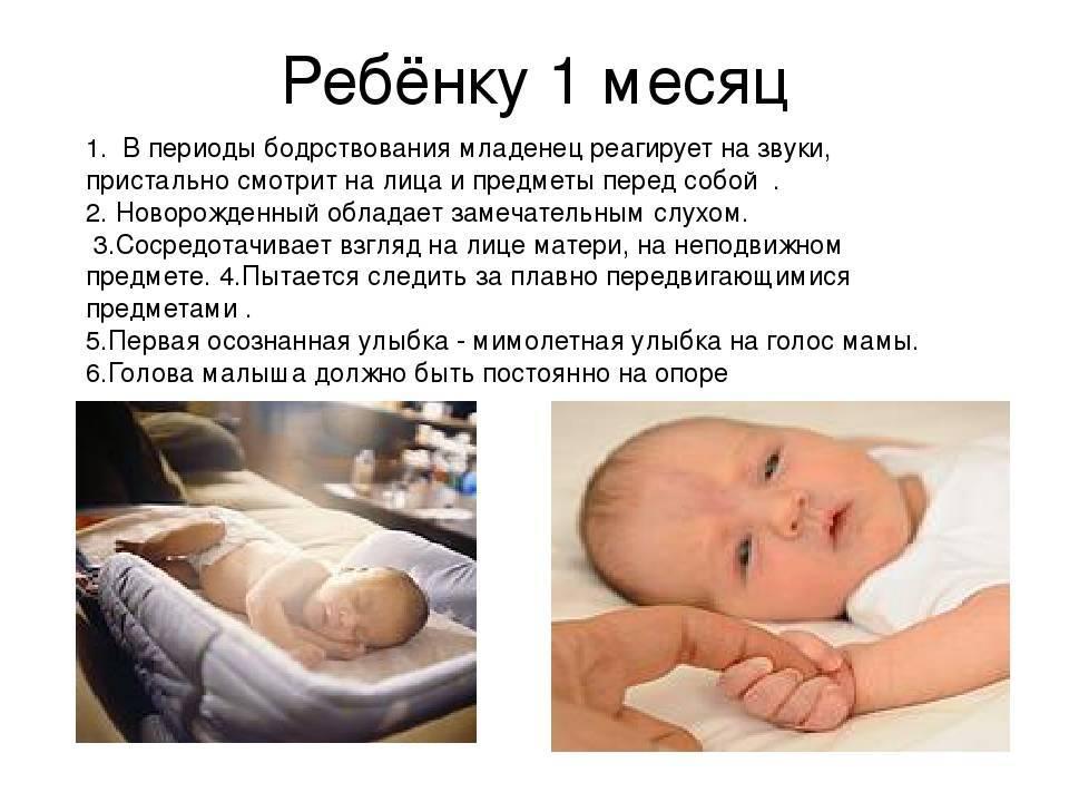 Что и как видят новорожденные – особенности зрения