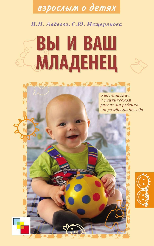 Воспитание детей от 0 до 4 лет психология советы