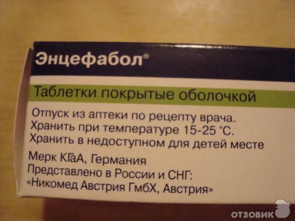 Энцефабол: инструкция по применению, отзывы и цены