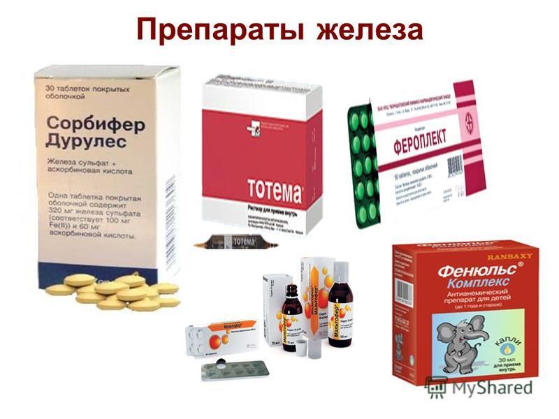 Коррекция дефицита железа у ребенка: препараты и витамины для восполнения недостатка микроэлемента и лечения анемии. питание при недостатке железа. нормальный уровень железа
