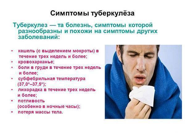 Симптомы туберкулеза у детей: признаки, как проявляется и определяется?