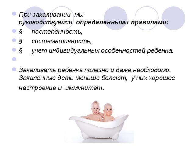 Закаливание ребенка дошкольного возраста в домашних условиях. как начинать правильно