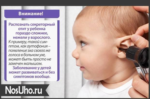 Отит у грудничка: симптомы и признаки, как понять и определить что болит ухо