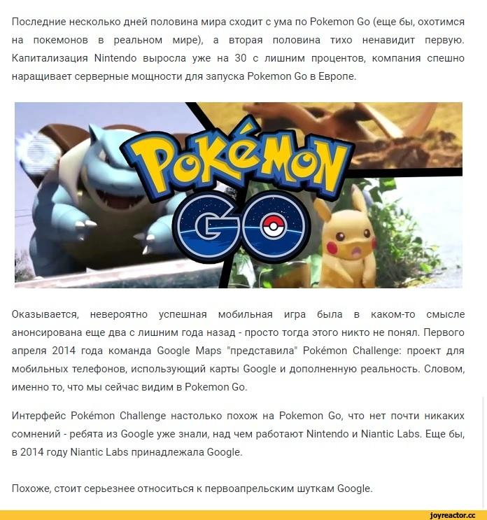 Жива ли pokemon go в россии? что случилось с игрой спустя год
