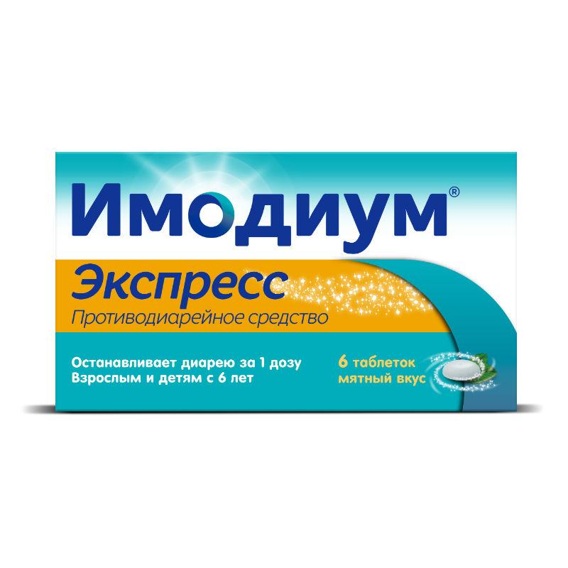 Таблетки для рассасывания имодиум: инструкция, цена и отзывы