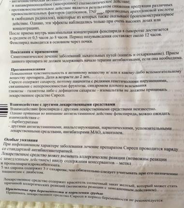 Сиресп инструкция по применению сироп 2 мг/мл | pro-tabletki.ru