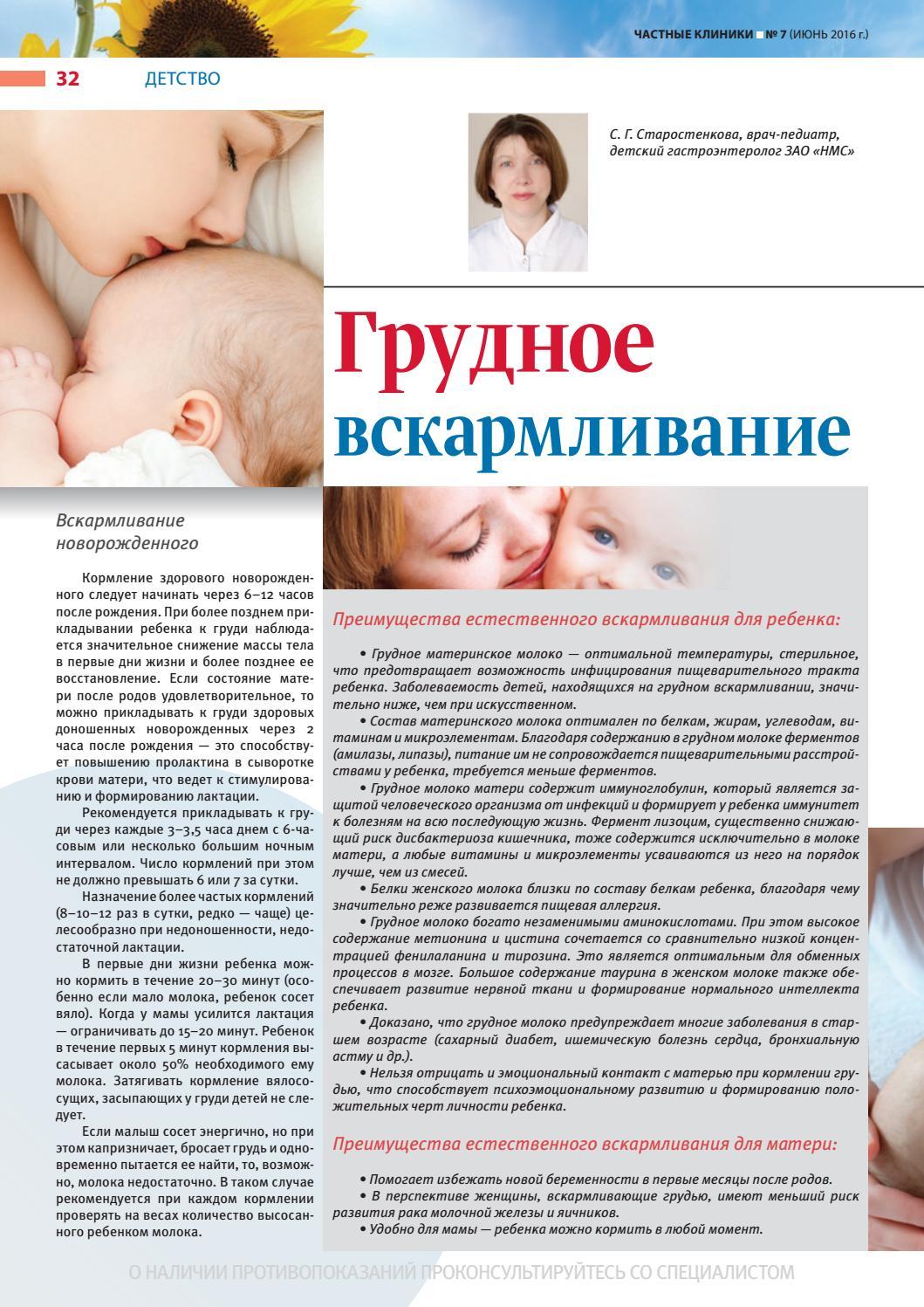 Что делать при температуре у кормящей матери: можно ли кормить ребенка, чем сбить жар во время грудного вскармливания?