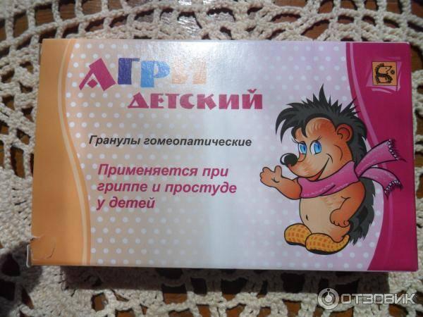 Противовирусные средства для детей до года: препараты для новорожденных и грудных детей