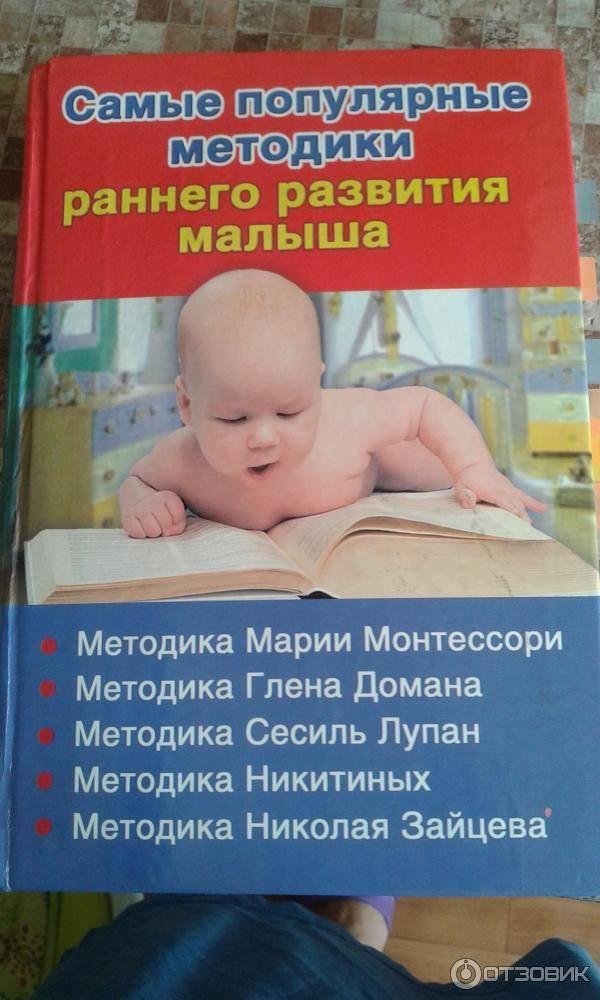 Какую программу раннего развития выбрать для своего ребенка?