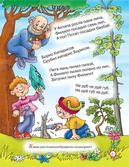 Скороговорки для детей для улучшения дикции | наумёнок