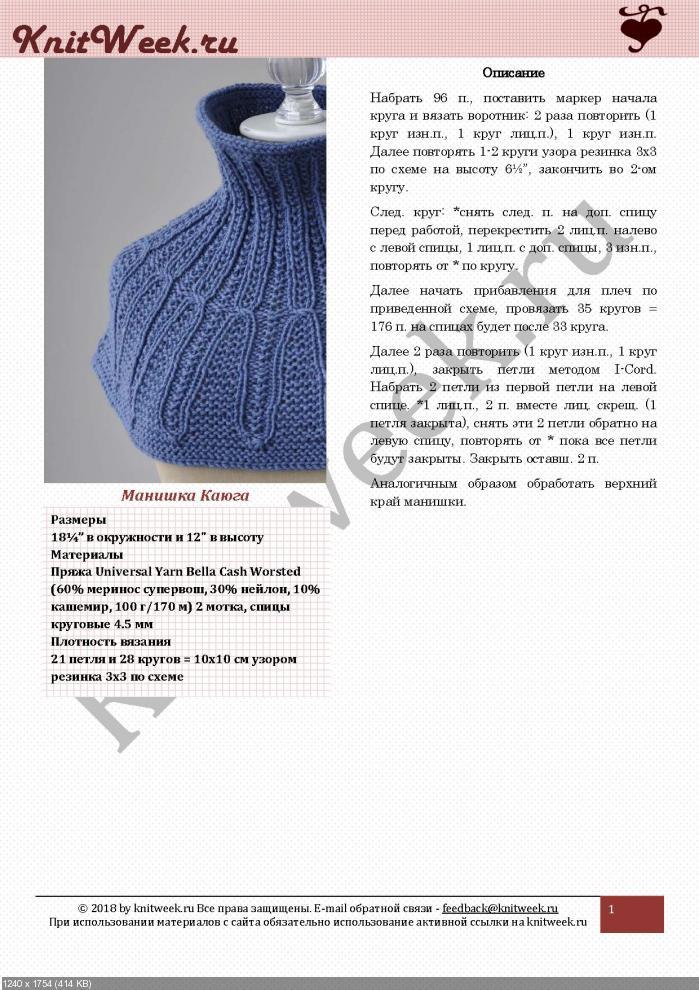 Манишка спицами: схемы и описание для женщин, девочки и мальчика