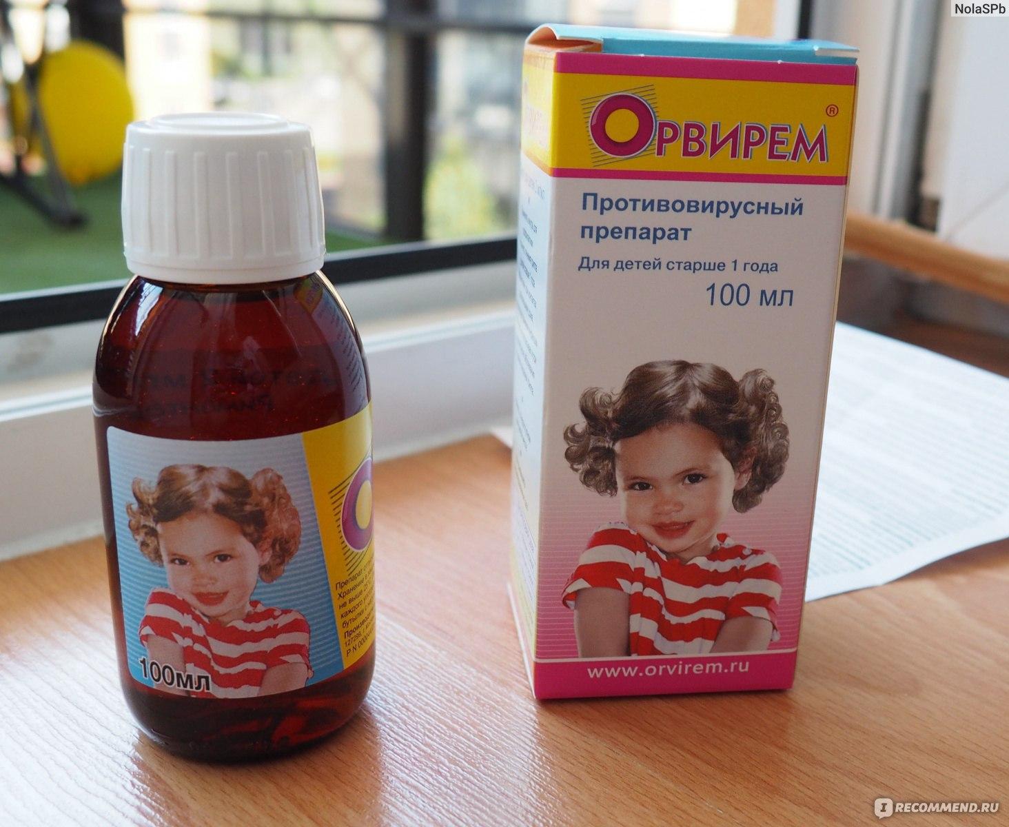 Противовирусный сироп для детей орвирем: отзывы родителей, правила применения и возможные побочные эффекты
