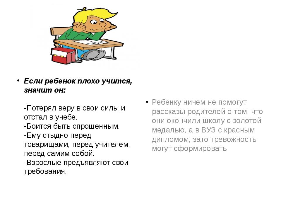 Советы психолога на случай если ребенок не хочет учиться