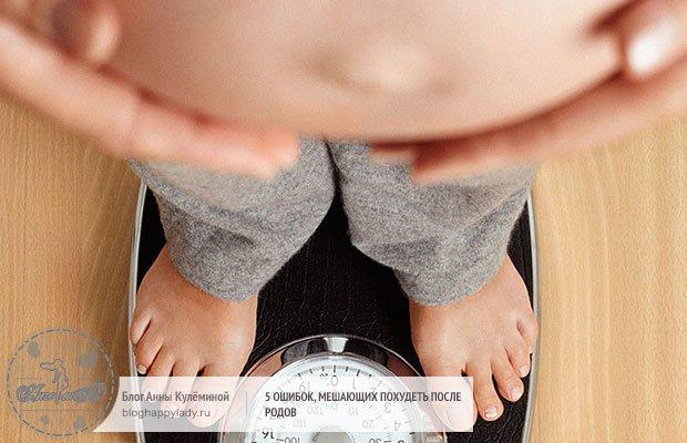 Почему женщина после родов не может похудеть? основные причины и способы борьбы с лишним весом после рождения ребёнка - автор екатерина данилова - журнал женское мнение