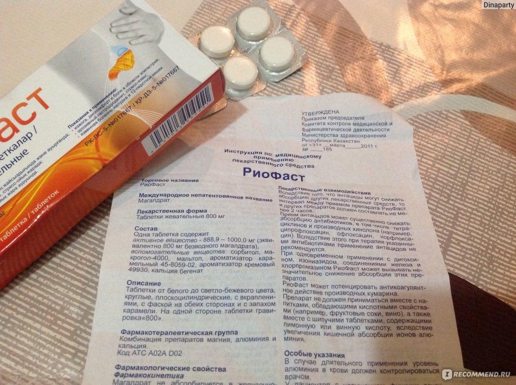 Что можно беременным от изжоги: какие средства помогают при беременности, лучшие лекарства