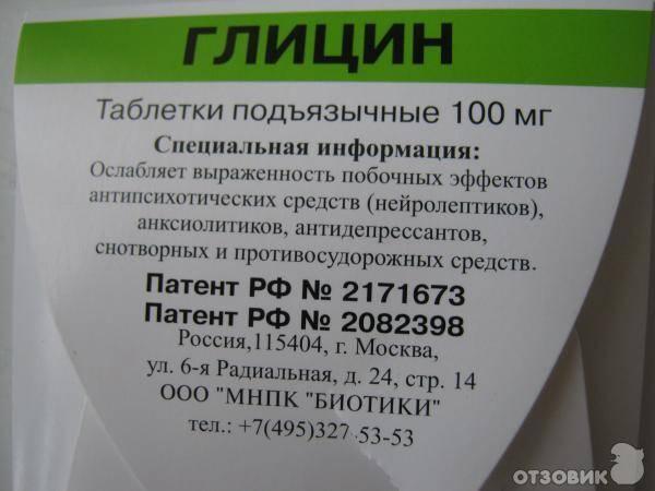 С какого возраста и в какой дозировке можно давать глицин детям - топотушки