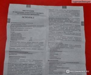 Аскорил (таблетки, сироп) – инструкция по применению, аналоги, отзывы, цена