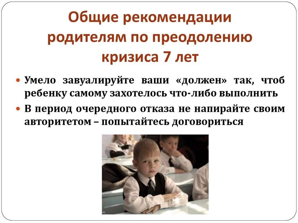Кризис 7 лет у ребенка возрастная психология