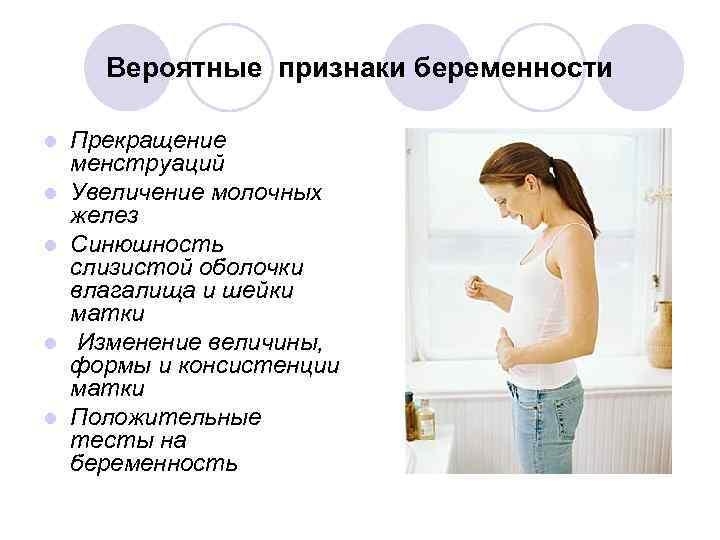 Первые признаки беременности до задержки (30 фото): первые симптомы на ранних сроках до задержки месячных. ощущения в первые дни после зачатия. как распознать беременность до задержки месячных?