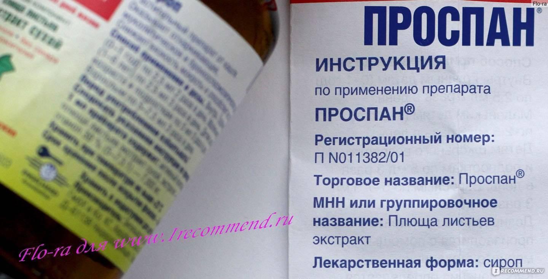 Проспан: сироп от кашля, инструкция по применению для детей и взрослых