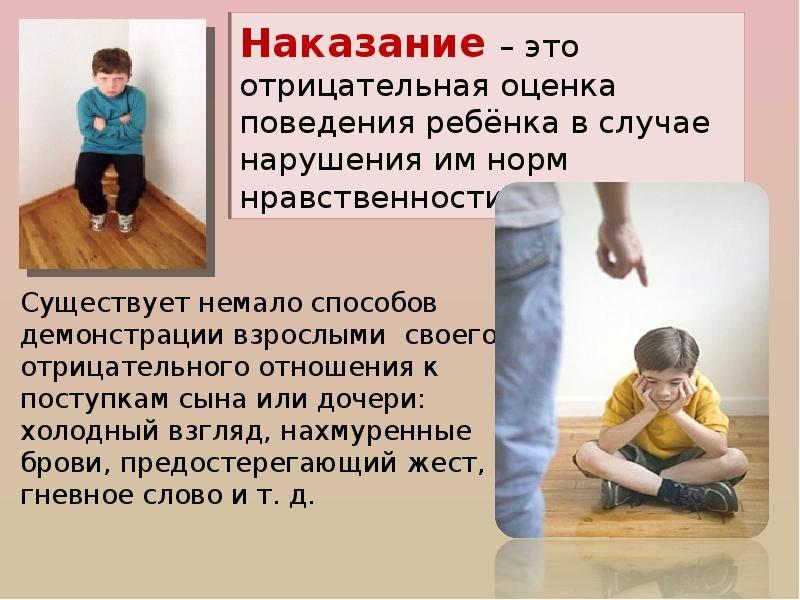 10 способов наказать ребенка без крика, ремня и унижения