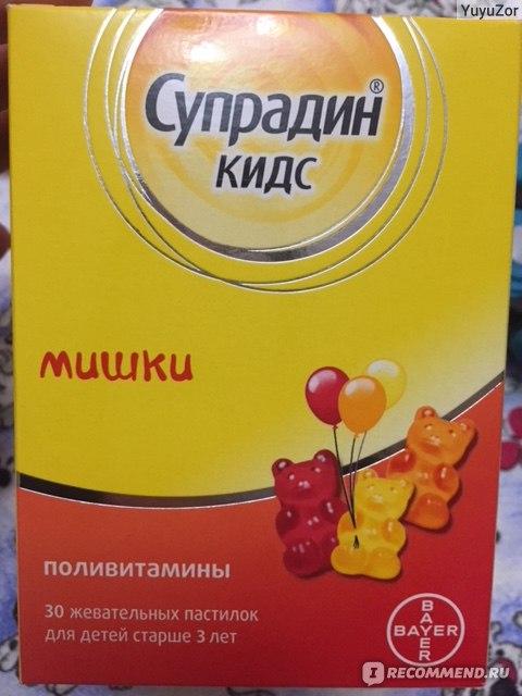 Жевательные витамины для детей супрадин (supradyn) кидс мишки - состав, инструкция по применению, показания, побочные действия