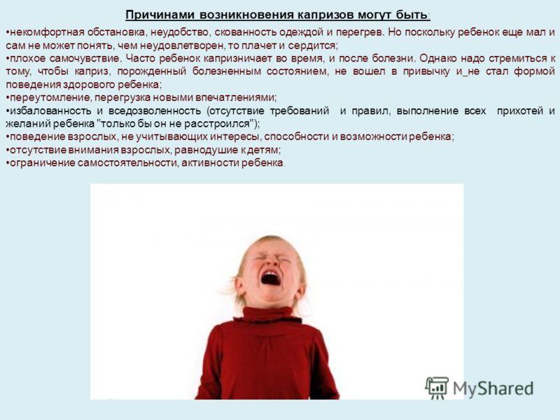 Как сказать нет ребенку? как грамотно отказать, чтоб необидеть?