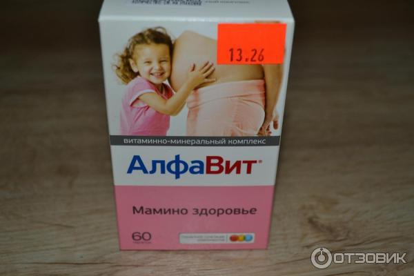 Витамины алфавит для беременных: противопоказания и составляющая комплекса