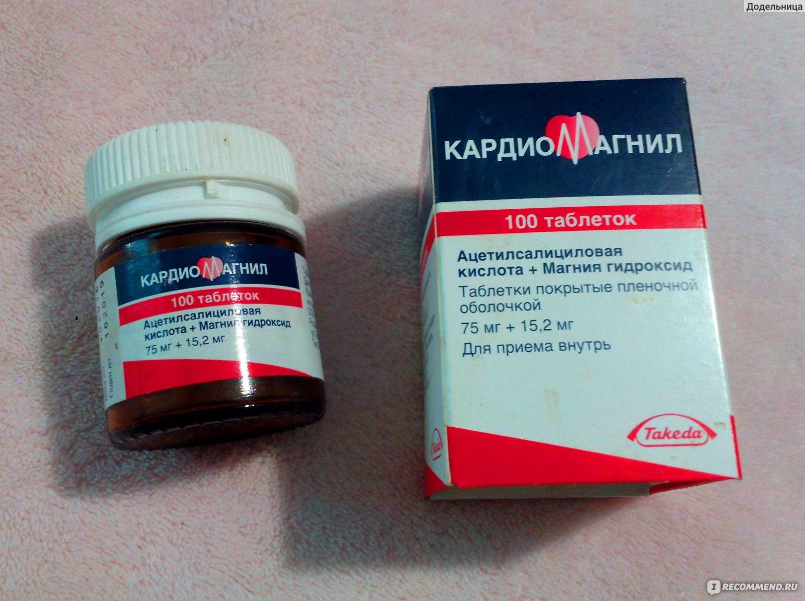 Аспирин при беременности: можно ли пить в 1, 2, 3 триместре, для чего назначают, кардио, отзывы, противопоказания, безопасная доза