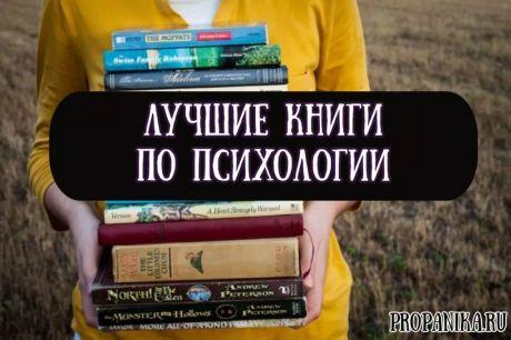 13 лучших книг по детской психологии