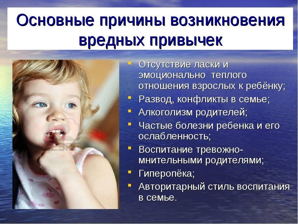 Вредные привычки у детей: как отучить?   | материнство - беременность, роды, питание, воспитание