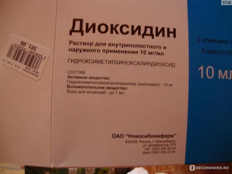 Диоксидин: инструкция по применению, отзывы и цены