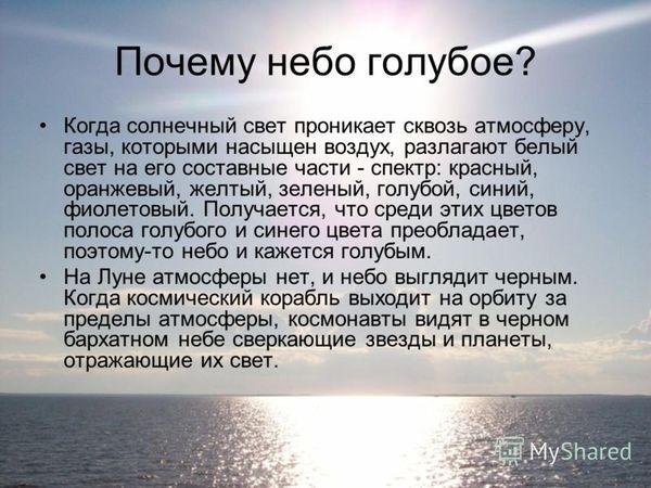 Почему небо голубое как объяснить ребенку. почему небо синее — объяснение для детей. что говорит физика