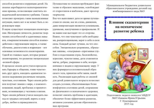 Влияние сказок на развитие личности ребёнка: типы и виды сказок. дидактические и психокоррекционные сказки.