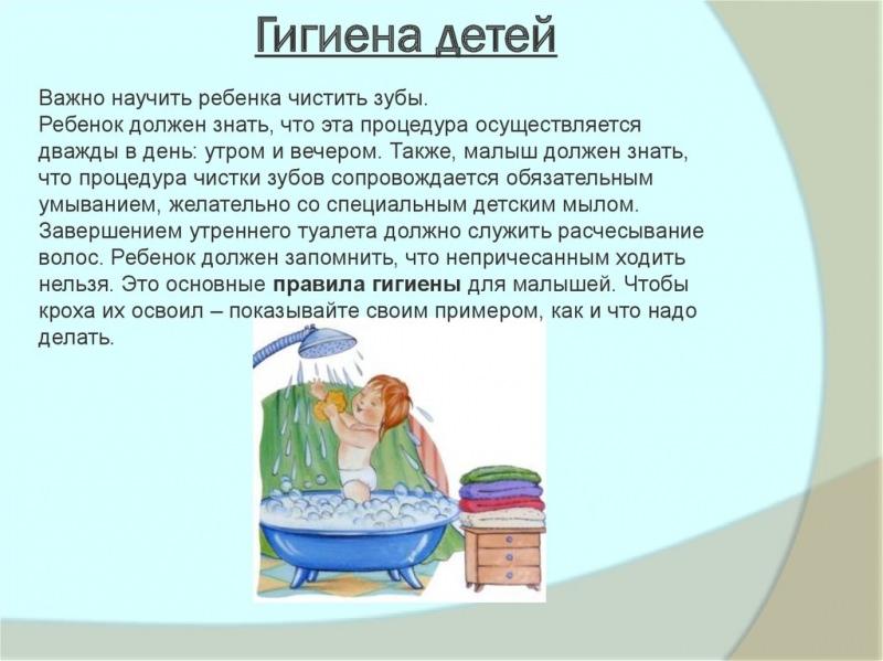 Гигиена детей и подростков: 8 правил гигиены и режима дня детей