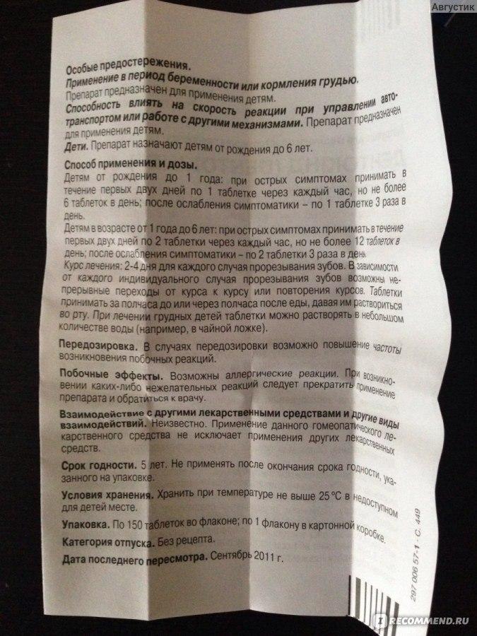 Дентокинд - инструкция по применению для детей в таблетках, состав и аналоги | spacream.ru