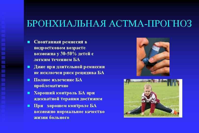 Симптомы бронхиальной астмы у ребенка, лечение, первая помощь при приступах