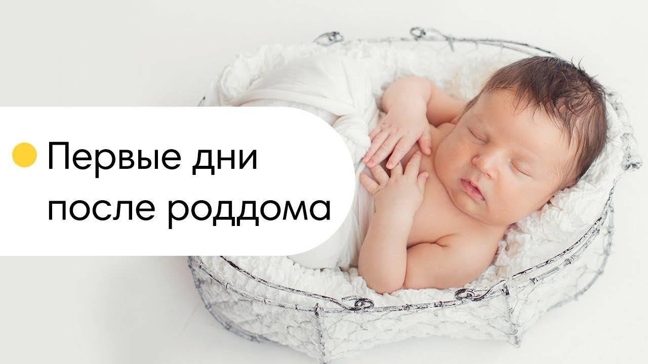 Уход за новорожденным в первый месяц жизни девочка