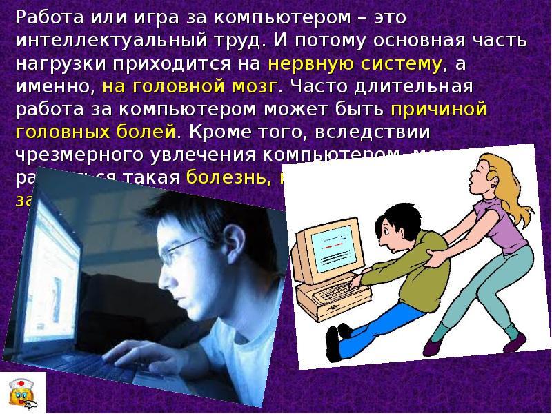 Компьютерная зависимость у подростков и детей: советы психолога, как отучить от планшета, от игр, профилактика зависимости от компьютера