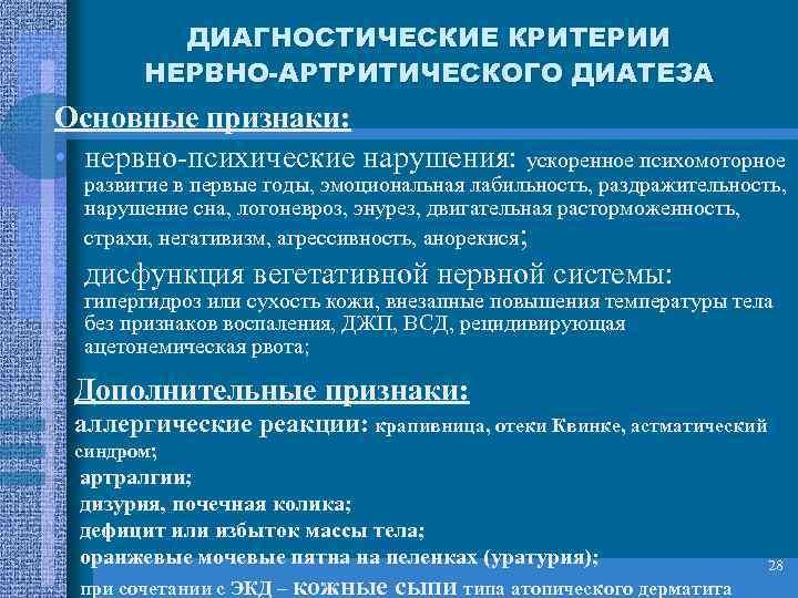 Нервно-артритический диатез у детей и взрослых: симптомы, диагностика и лечение | fok-zdorovie.ru