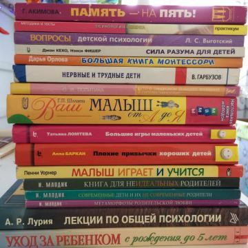 Топ-10 книг по детской психологии