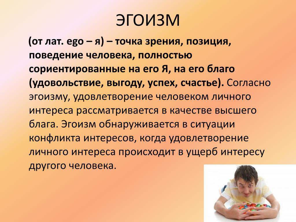 Ребенок растет эгоистом? как выявить проблемные места в воспитании и успеть перевоспитать?