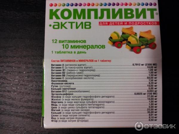 Какие витамины необходимы в подростковом возрасте – как уберечь ребенка от авитаминоза?
