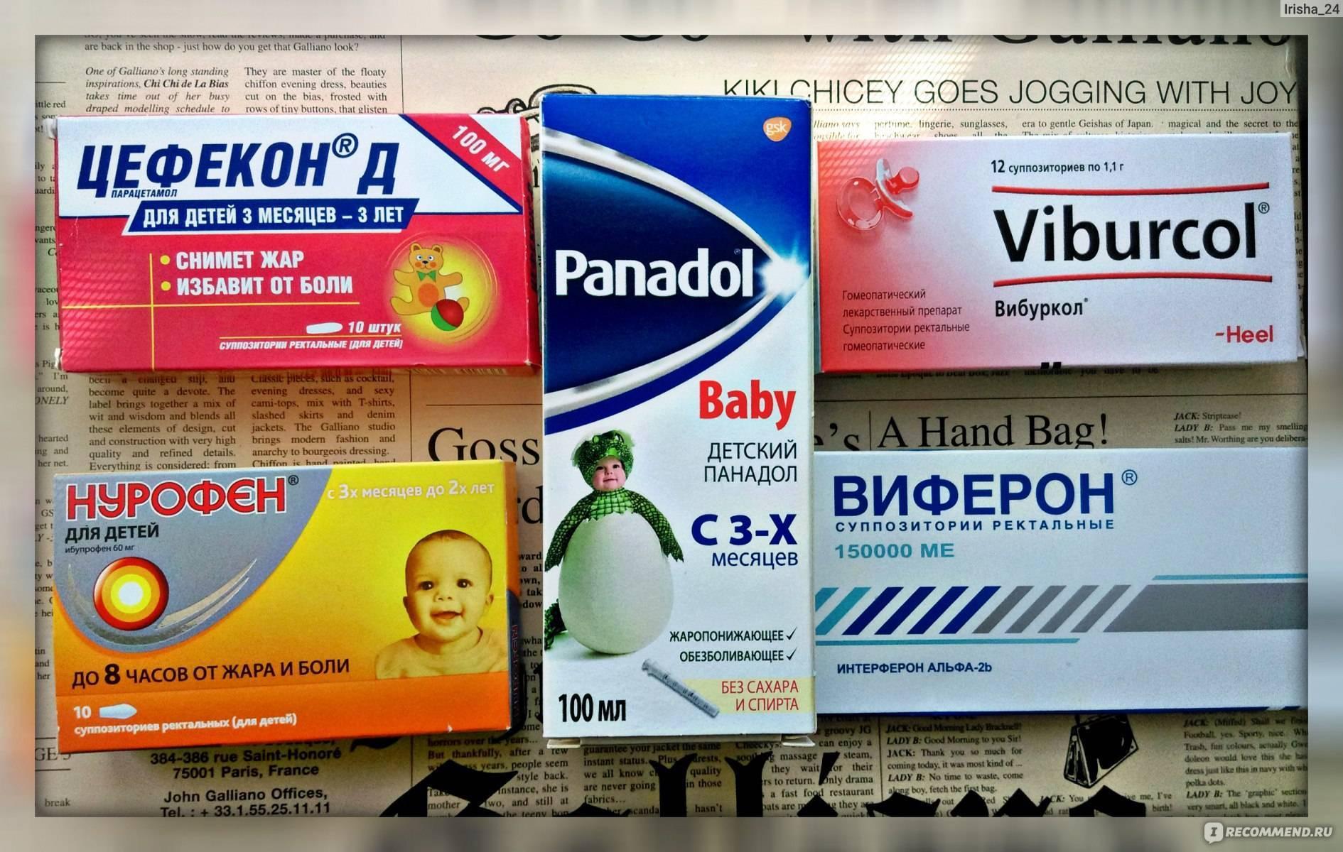 Жаропонижающее для новорожденных - список лекарств от температуры для детей до года