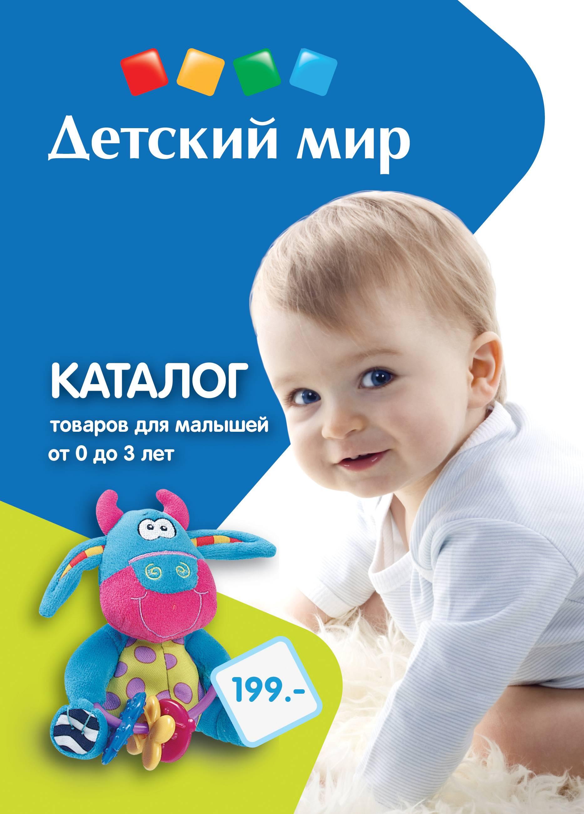 Детский мир каталог товаров для детей в москве: цены и акции ноябрь 2020 -  черная пятница 2020   cataloged.ru