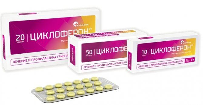 Препарат циклоферон и как правильно его пить в таблетках