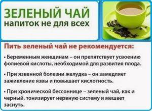 Детский чай состав таблица