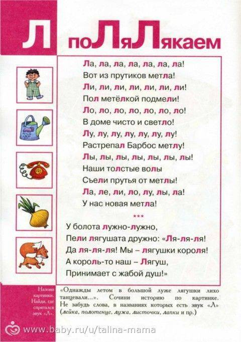Как научить ребенка выговаривать звуки дома? упражнения на тренировку сложных звуков